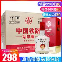 五粮液股份出品52度中国铁路站车酒500ml*6瓶浓香型白酒整箱装