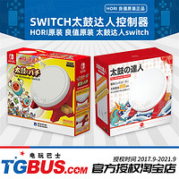 任天堂switchNS太鼓达人鼓良值Hori太鼓游戏太鼓控制器打击乐器