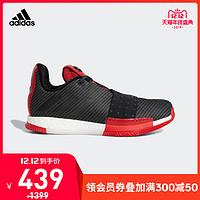 阿迪达斯官网HardenVol.3男子场上篮球运动鞋G54765G54766