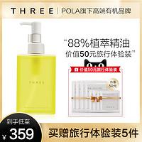 THREE平衡卸妆油深层清洁温眼唇脸洁颜油日本进口