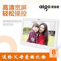 aigo/爱国者数码相框DPF81电子相册相框高清播放器音乐视频礼品