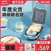 Bruno日本轻食机家用早餐机吐司压烤三明治机华夫饼电饼铛姆明款