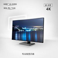 宏夏32寸4K广色域LG原装面板lm315wr1ssb1Type-C口一线通显示器