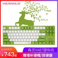 阿米洛(Varmilo)森灵主题款静电容/德国樱桃轴机械键盘办公程序员送礼机械键盘森灵VA87键主题款德国cherry青轴无灯