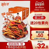 劲仔小鱼干600g海味零食小吃休闲食品好吃的麻辣年货美食盒装礼包