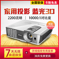 BenQ明基W1070+投影仪蓝光3D全高清1080P家庭影院投影机