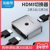 海备思hdmi一分二切换器二进一出分配器分屏器高清线1进2一拖二分线器4K电脑电视显示器一转二视频转换器