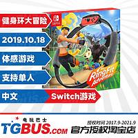 SwitchNS游戏健身环大冒险健身圈普拉提圈体感中文电玩巴士