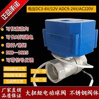 CWX大扭矩微型电动二通阀DN20(6分)开水器浴池阀门不锈钢球阀