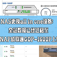 NAS更换all in one设备:全站数据已经迁移到QNAP威联通GDP-1600P上!