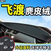 专用于本田新飞度GK5改装车内装饰内饰配件中控仪表台防晒避光垫