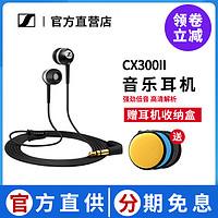 SENNHEISER/森海塞尔CX300II入耳式重低音手机音乐耳机