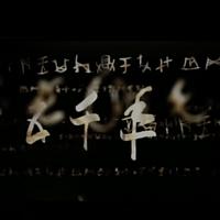 纪录片 汉字五千年