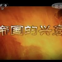 【CCTV】帝国的兴衰/大汉帝国 全三集合集