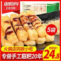 锦德裕红糖糍粑半成品火锅店用四川特产纯糯米手工零食小吃年糕