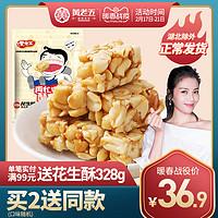 【黄老五爆款花生酥516g】四川特产花生糖酥糖非散装休闲零食小吃