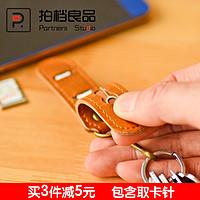 苹果手机取卡针手机sim卡收纳包真皮保护套便携防丢钥匙扣卡套