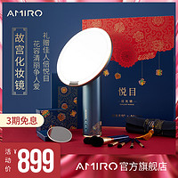 AMIRO化妆镜O系列智能镜悦目·日光镜礼盒国潮故宫系列LED化妆镜