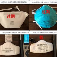 N99 KF94 KN95 真假口罩及 KN90 KN95面罩滤棉过滤效率对比测试