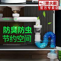 潜水艇浴室柜下水管防臭卫生间洗脸盆面盆排水管手盆台盆下水管器