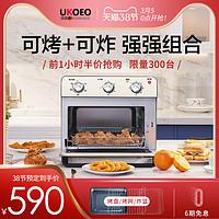 UKOEO家用电烤箱烘焙迷你多功能小型小烤箱全自动智能空气炸锅T25