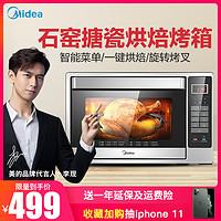 【预售】Midea/美的T4-L326F电烤箱家用烘焙多功能全自动智能