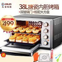 Donlim/东菱DL-K38E搪瓷内胆烤立方38L电烤箱家用烘焙大容量功能