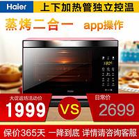 海尔蒸烤箱一体机家用多功能烘焙嫩烤箱台式烤箱蒸箱二合一28升