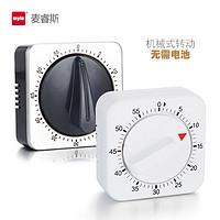 myle厨房定时器计时器提醒器机械式学生闹钟时间管理器大声音