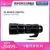 【旗舰店】Olympus/奥林巴斯M.ZUIKOED300mmF4.0PRO定焦镜头