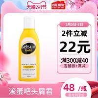 澳洲SelsunGold强效头皮舒缓去屑止痒洗发水去屑神器抖音款200ml