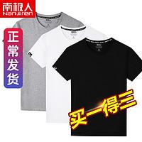 南极人纯白色t恤男潮牌夏装纯色体恤打底衫男士半袖纯棉大码短袖