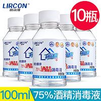 利尔康75%医用酒精消毒液100ml小瓶家用皮肤伤口耳洞杀菌乙醇包邮
