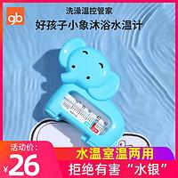 好孩子婴儿水温计宝宝洗澡温度计测水温家用儿童新生儿沐浴测温卡