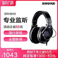 Shure/舒尔SRH840头戴式耳麦专业监听录音发烧音乐hifi有线耳机