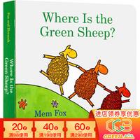 英文原版绘本WhereIstheGreenSheep纸板书吴敏兰书单绿绵羊在哪儿?