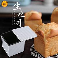 三能吐司盒250g带盖土司盒圆形家用迷你小面包水立方生吐司模具