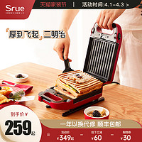 Srue日本三明治轻食早餐机家用多功能加厚面包机三文治小型电饼铛