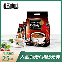 越南特产西贡咖啡进口原味咖啡100条袋装1600g正品三合一速溶咖啡