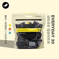 三顿半/新款30+6包挂耳咖啡澎湃装多风味精品挂耳现磨黑咖啡粉