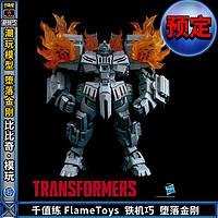 预定千值练FlameToys铁机巧变形金刚堕落金刚18122006