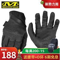 美国mechanix超级技师手套0.5mm薄款透气耐磨维修射击战术手套