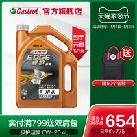 嘉实多极护钛流体技术全合成机油润滑油SupercarA0W-204L