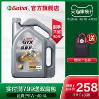 官方直营Castrol嘉实多超嘉护超净机油润滑油全合成SN5W-404L
