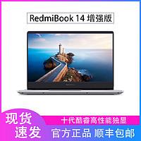 全新正品】小米RedmiBook14(增强版)金属轻薄红米笔记本电脑