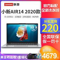 联想笔记本电脑小新AIR142020i5轻薄独显本学生办公手提便携游戏
