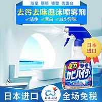 日本花王原装进口KAO花王家用浴室清洁泡沫喷雾400ML瓶装