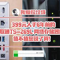 我爱捡垃圾 篇一:399元入手6年前的威联通TS-269L 网络存储器NAS 值不值您说了算!