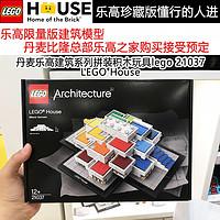 丹麦现货比隆乐高之家采购LEGOHouse21037乐高建筑系列积木玩具