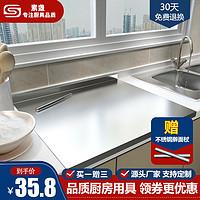 304不锈钢擀面板厨房菜板加厚案板和面板抗菌砧板切菜揉面板家用